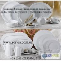 Сервия - профессиональная фарфоровая посуда для ресторана.