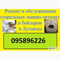 Установка, ремонт, чистка бойлеров, стиральных машин. Луганск