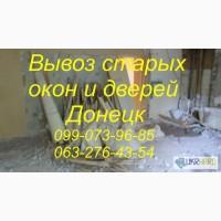 Вывоз старых окон и дверей Донецк
