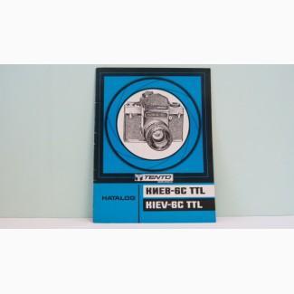 Продам Каталог деталей и узлов для фотоаппарата Киев-6С TTL.Новый
