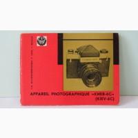 Продам Паспорт для фотоаппарата КИЕВ-6С