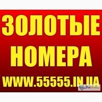 Красивые и Золотые мобильные номера Украины