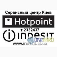 Утилизация стиральной машины Indesit Киев 233-24-37 сервисный центр