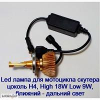 Led лампа для мотоцикла скутера цоколь H4, High 18W Low 9W, ближний дальний свет