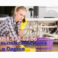 Работы по ремонту и строительству.сантехник Одесса Черноморск