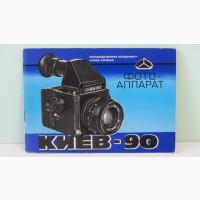 Продам Паспорт для фотоаппарата КИЕВ-90.Новый