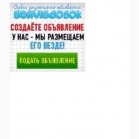 Рассылка объявлений на 200 ТОП досок, вся Украина - 450 грн
