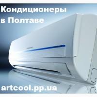 Установка Продажа Кондиционеров Полтава