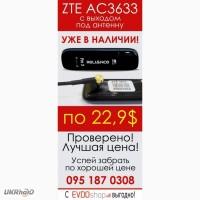 Успейте забрать роутер ZTE AC3633 с выходом под антенну