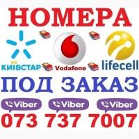 Мобильные номера под заказ