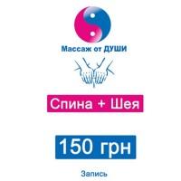 Массаж от Души» в Запорожье! Спина + Шея за 150 грн