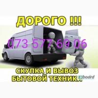 Скупка стиральных машин в Харькове. Покупаем холодильники в любом состоянии