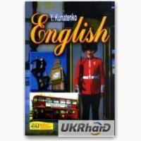 Англійська мова.Кунатенко Й