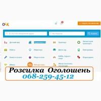 Розсилка на дошки оголошень, розсилка на дошки оголошень вся Україна, дошка оголошень