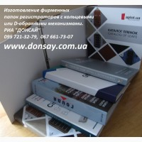Папки регистраторы, каталоги, сегрегаторы с логотипом. Изготовление в Киеве