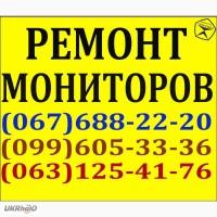 Ремонт мониторов Киев Оперативно Недорого. Покупка нерабочих ЖК мониторов