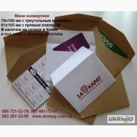 Конверты с логотипом в Киеве, стандартные и эксклюзивные