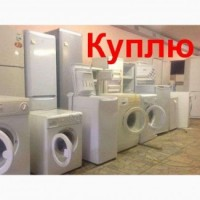 Куплю стиральную машину бу Харьков
