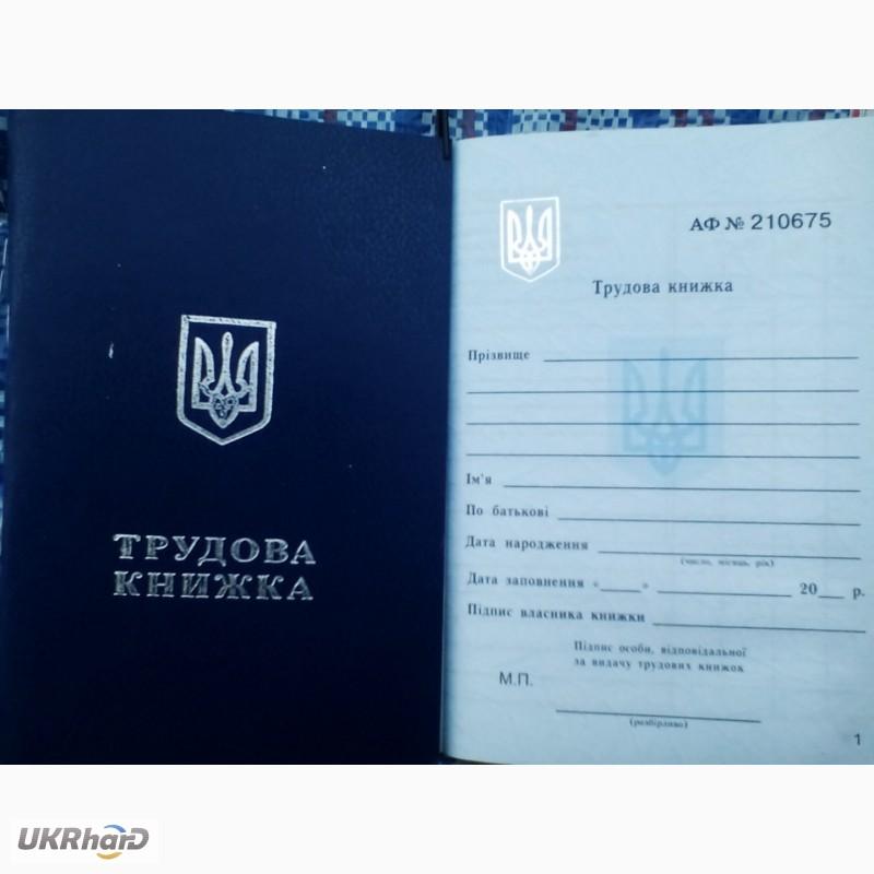 Купить запись в трудовую книжку в украине справку с места работы с подтверждением Паршина улица