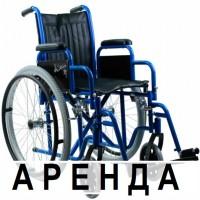 Прокат инвалидной техники    Прокат инвалидных колясок в Киеве