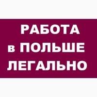 Электромонтажник» Работа в Польше 2019
