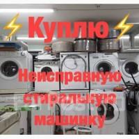 Продать стиральную машину б/у в Харькове/Скупка стиральных машин