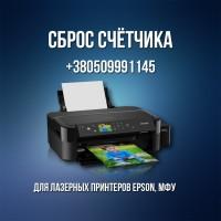 Сброс счетчика принтера Epson, МФУ памперса, абсорбера