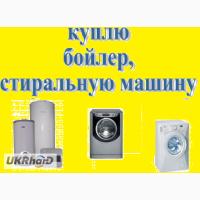 Куплю в Луганске бойлер, стиральную машину