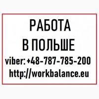 Монтажник металлоконструкций. Работа в Польше 2019