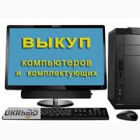 Скупка ноутбуков/планшетов в Харькове, продать планшет/ультрабук Харьков