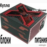Куплю нерабочие компьютерные блоки питания (брендовые)
