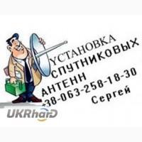 Спутниковое телевидение установка в Харькове