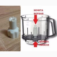 Муфта, втулка (ремкомплект муфт) до великої чаші BRAUN K700, FX3030 (3200041)