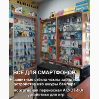 Все для смартфонов шнуры стекла зарядки наушники бампера Отдел Disk в АртХаус Мелитополь