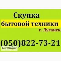 Куплю в Луганске стиральную машину, бойлер, микроволновку, кофе-машину, варочную поверхнос