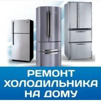 Ремонт Холодильника Борисполь