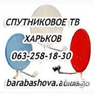 Харьков продажа установка спутниковых антенн