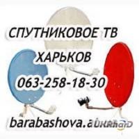 Харьков спутниковые антенны продажа установка спутниковых антенн