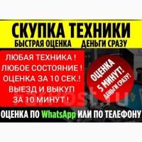 Скупаем всё! Телевизор, смартфон, компьютер, ноутбук, игровые приставки в Харькове