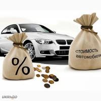 Ссуда, займ, кредит под залог любого авто в Харькове