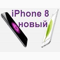 IPhone 8 - 8499 грн