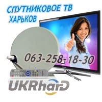 Спутники спутникового тв Харьков - спутниковые антенны в Харькове