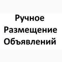 РУЧНАЯ Рассылка объявлений    Подать объявление на доски Харьков