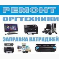 Ремонт оргтехники (офисной техники) Киев и область