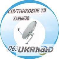 Настройка спутниковых антенн в Змиеве. Установка спутниковых антенн в Змиеве
