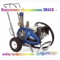 Агрегат окрасочный GRACO (США) серии GH
