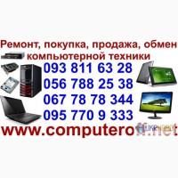 Продам компьютеры в Днепропетровске