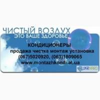 В Киеве, Броварах Кондиционеры, установка кондиционера, монтаж, гарантия и обслуживание