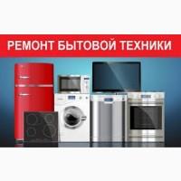 Ремонт стиральных машинок автомат, холодильников. По Харькову