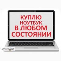 Покупаем - Выгодно Выкупаем Компьютерную Технику - Харьков